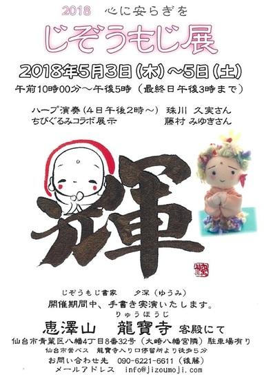 じぞうもじ展 2018.jpg