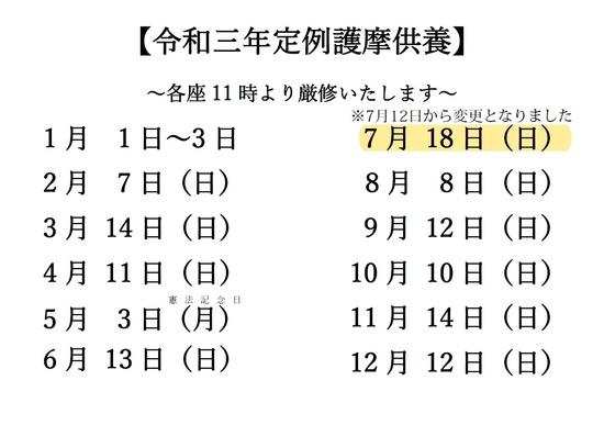 令和3年定例護摩供日程(訂正版).jpg