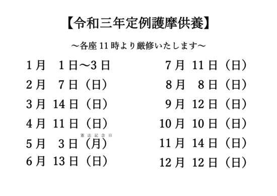 令和3年定例護摩供養の日程.jpg