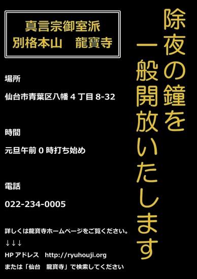 除夜の鐘ポスター.jpg