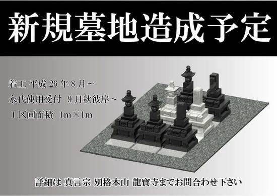 龍寶寺様 造成工事 (1㎡).jpg